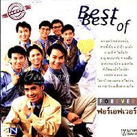 Forever (Best of Forever) 02 คอยเธอ.mp3