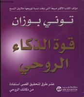 توني بوزان - كتاب قوة الذكاء الروحى.pdf