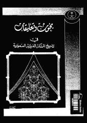 كتاب بحوث وتعليقات فى تاريخ المملكة العربية السعودية.pdf