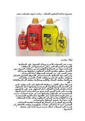 مشروع صناعة الصابون السائل بمصر.doc