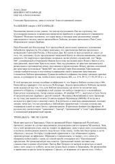 Мухаммад в Библии-русский Muhammad in Bible russian.pdf