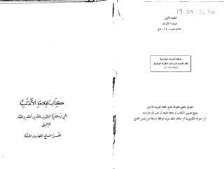 الفلاحة الاندلسية ج 7 بن العوَّام الإشبيلي الأندلسي.pdf