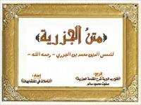 المقدمة الجزرية للإمام محمد بن الجزري