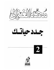 كتاب جدد حياتك للغزالي.pdf