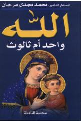 الله واحد أم ثالوث.pdf