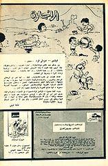 samir 0436 - 16.08.1964.cbr
