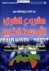 مشروع الشرق الاوسط الكبير.pdf