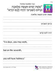 copywork parshas vayakhel.pdf