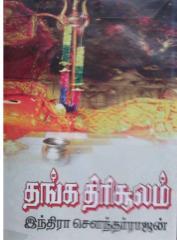 i s  - thanga-thirusulam-k3.pdf