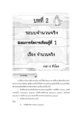 unit2plan1.pdf