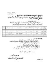 Price Offer -  Qt 58 Mar 2012.doc