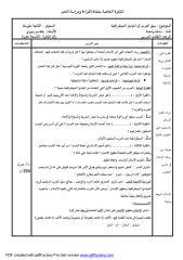 fiche 2am arabe belkassem u19_u21.pdf