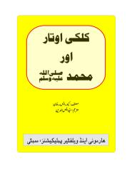 Kalki Autar Aur Muhammad (PBUH) Author  Doctor Ved Prakash.pdf