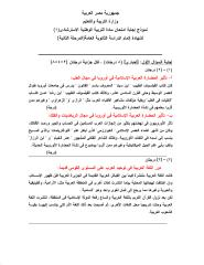 (2) soc_edu_answer1.pdf