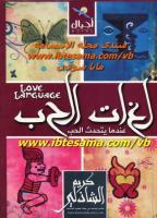 عندما يتحدث الحب - لغات الحب - كريم الشاذلي.pdf