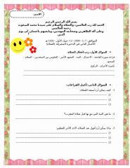 امتحان الصلاة 2.doc
