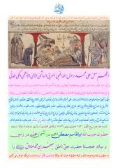 JashnwaareMilaadeNabi+Wasiy17Rabie1-1430.pdf