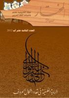 مجلة المختار للخط العربي - العدد الثالث عشر.pdf