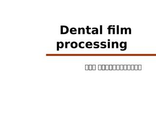 Film processing1.ppt