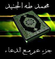 20. Muhammad Thaha al Junayd - al-Alaq.mp3