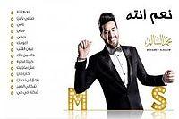 ---محمد السالم - ذاك من ذاك (حصريا) - 2016 - (Mohamed Alsalim - Zak Mn Zak(Exclusive Lyric Clip.mp3