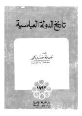 تاريخ الدولة العباسية.pdf