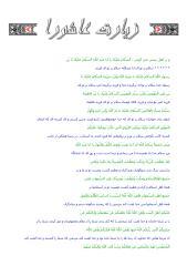 زیارت عاشورا.pdf