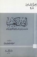 48. أبى بن كعب، سيد القراء - صفوان عدنان.pdf