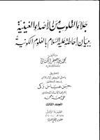 جلاء القلوب ج 3.pdf